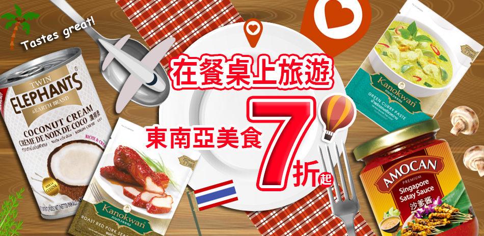 在餐桌上旅遊,東南亞美食7折起