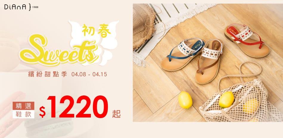 DIANA初春繽紛甜點季.精選鞋款1220UP