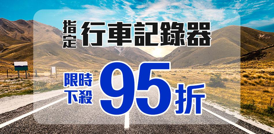 暑期特賣-指定行車記錄器限時下殺95折