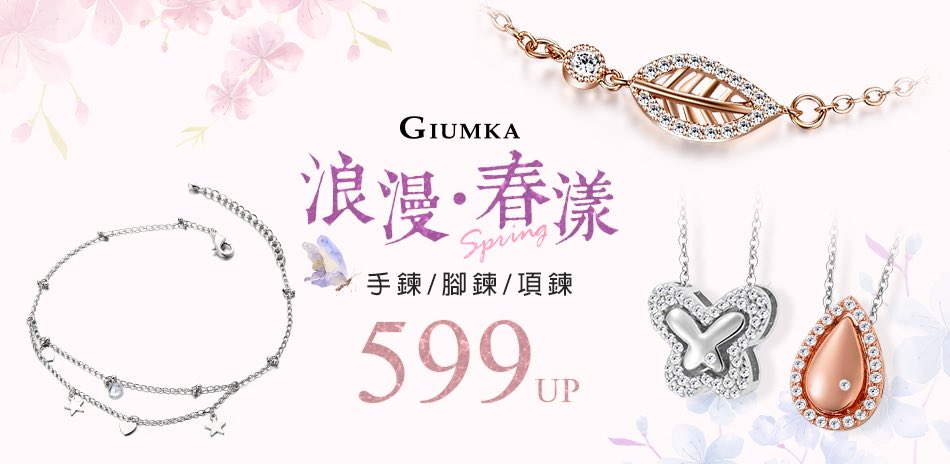 GIUMKA浪漫春漾飾品$599起