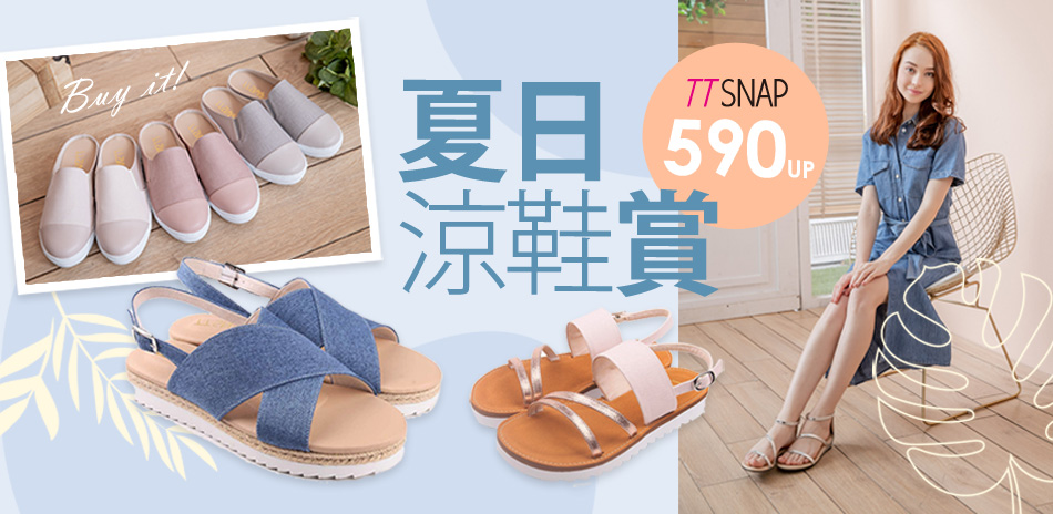 TTSNAP夏日涼鞋賞!全面590起!