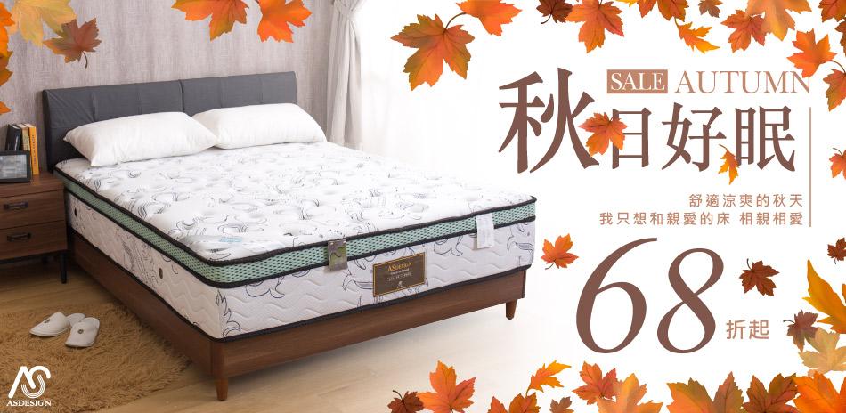 AS 萬聖節/秋季 床&床墊系列全面68折起