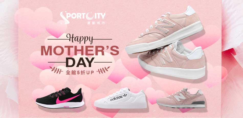 Happy Mom's Day運動品牌五折起