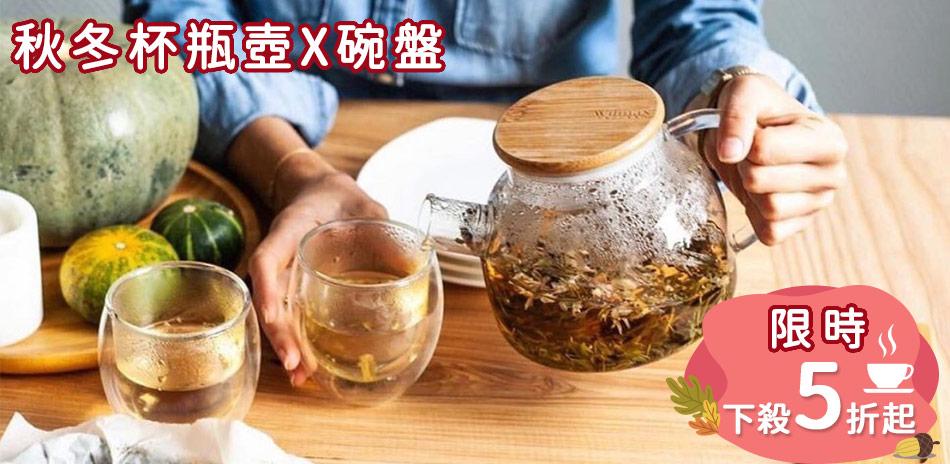 日本英國品牌 秋冬杯瓶壺X碗盤限時下殺5折起