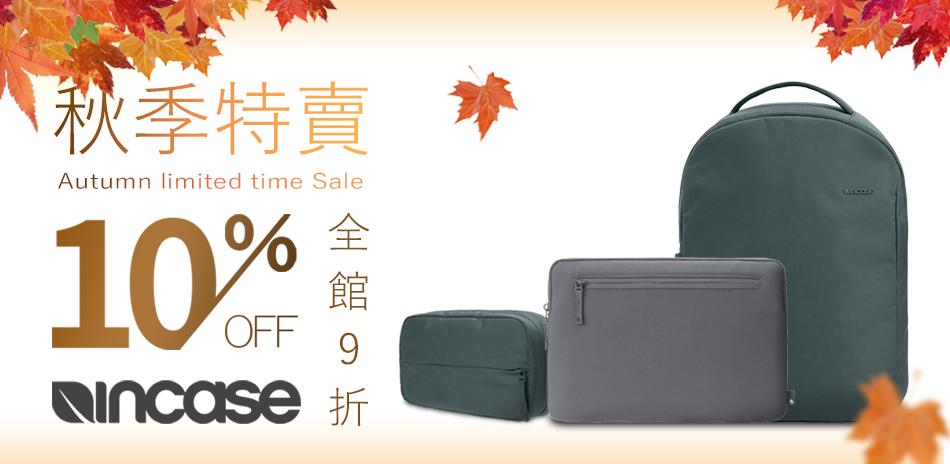 Incase 9月份秋季特賣 全館9折!