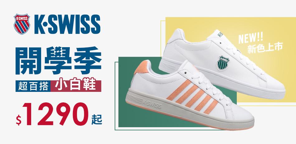 K-SWISS 開學季限定 小白鞋1290起