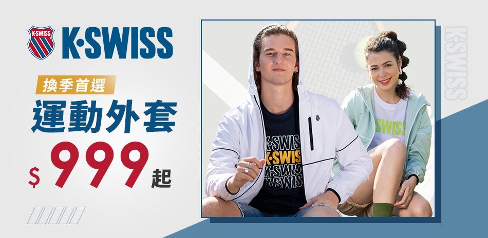 K-SWISS 年度換季首選 運動外套$999起