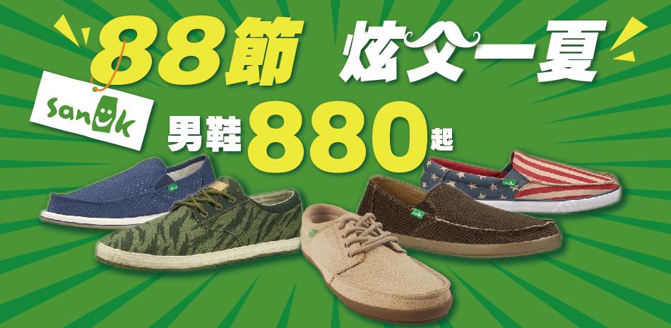 SANUK炫父一夏,精選男鞋880起(售價已折)