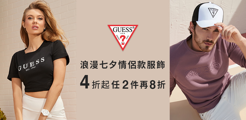 GUESS七夕情侶款服飾精選4折起 任2件再8折