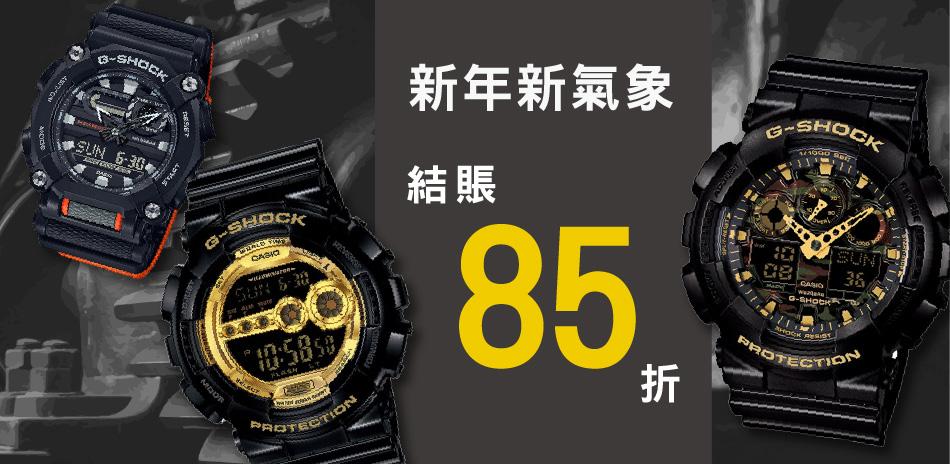 G-SHOCK 新品限時85折