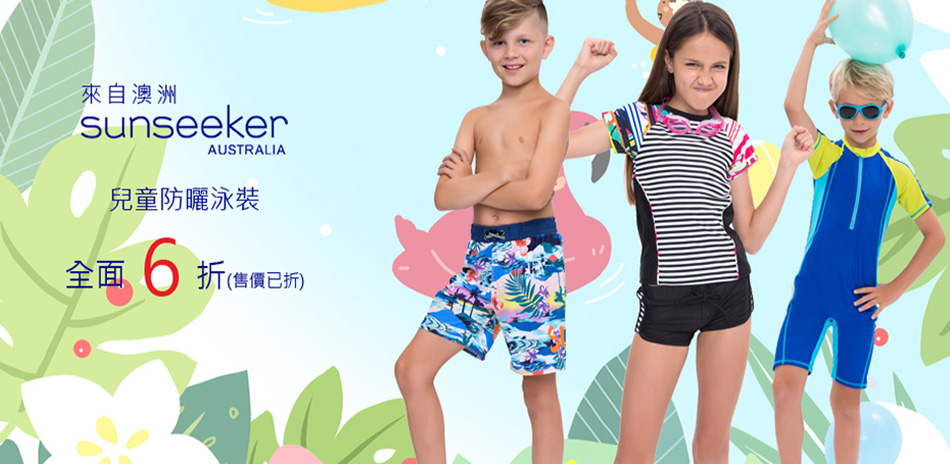 Sunseeker抗UV防曬兒童泳裝全面6折