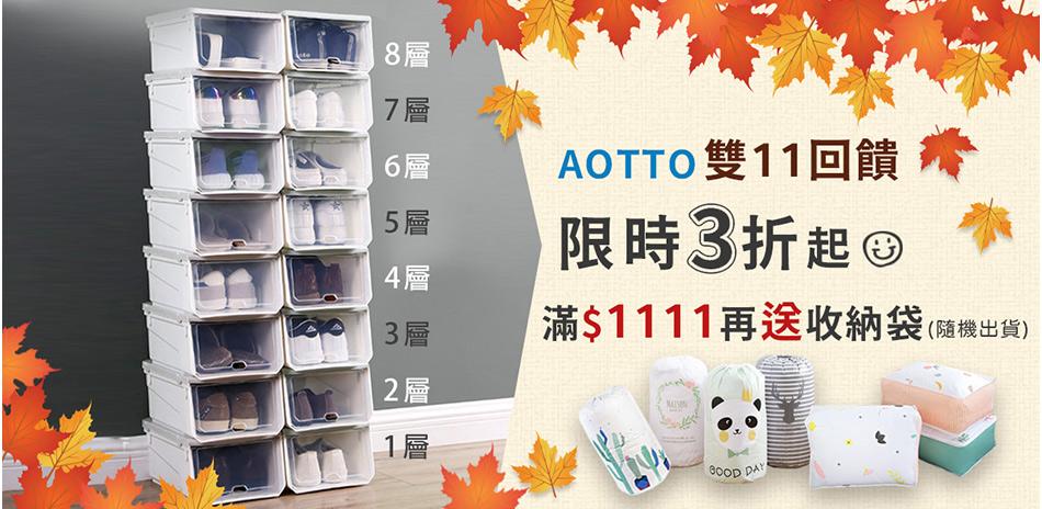 3折起‧AOTTO 雙11回饋滿額再送棉被收納袋