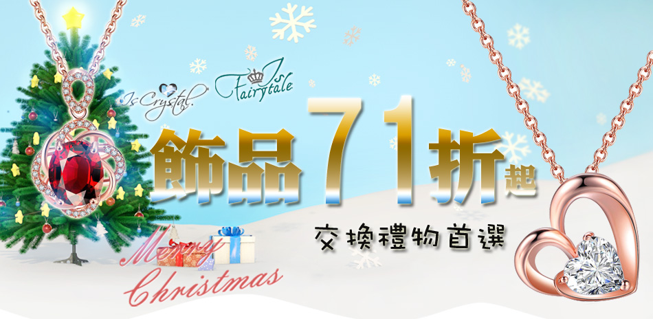伊飾童話飾品雙12聖誕風飾品全館71折