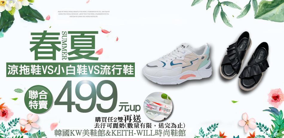 K.W. 韓國鞋款新上市!全館399起