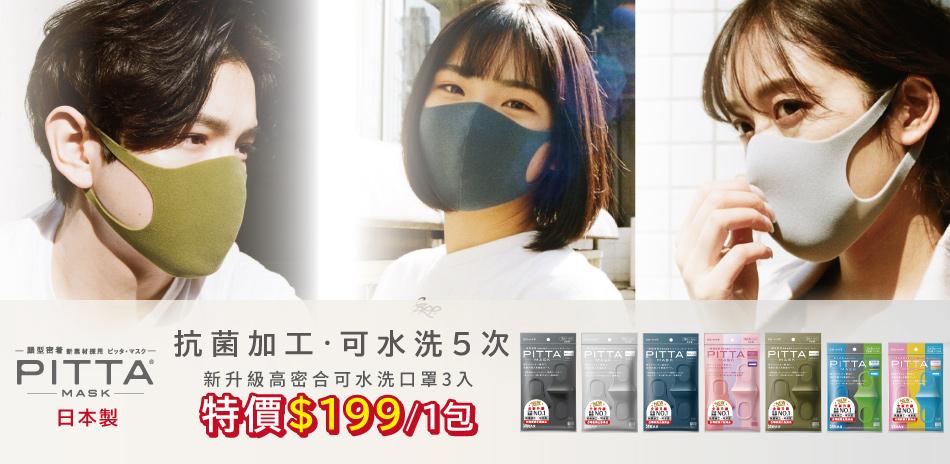 日本PITTA口罩★限時下殺!