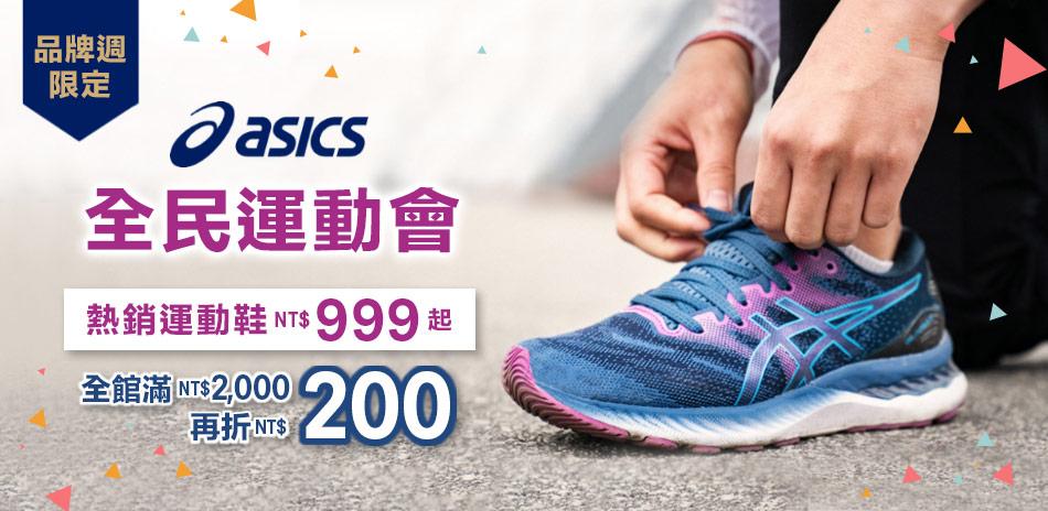 ASICS品牌週5折起滿2000再折200