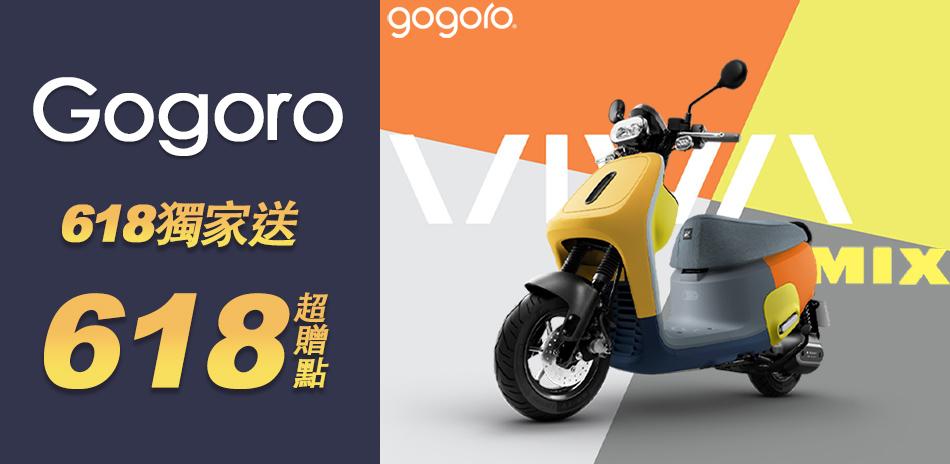 618限定-Gogoro指定車款送618超贈點