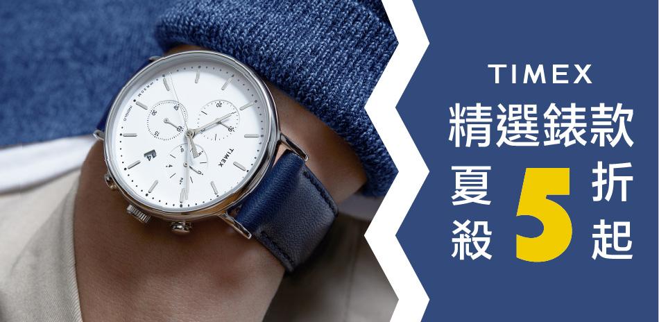 天美時女手錶 5折起(售價已折/滿額再折)