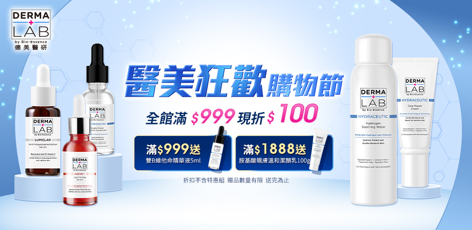 德美醫研★狂歡購物節▼滿999現折100