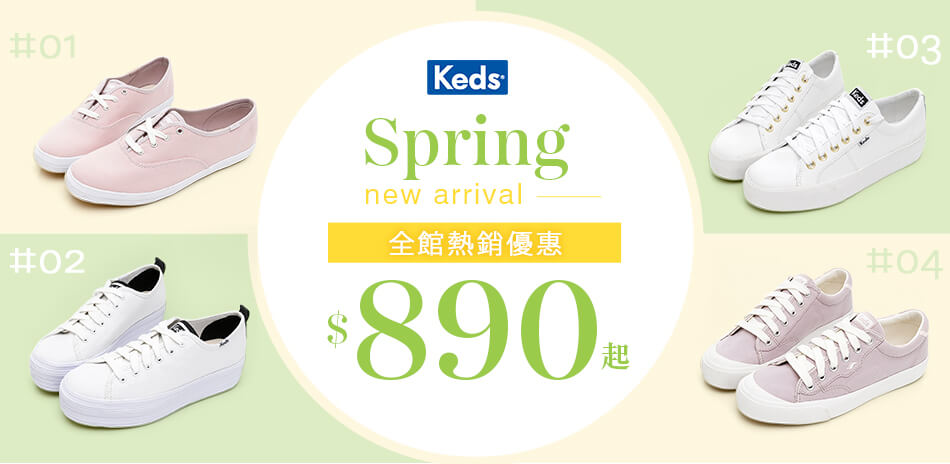 Keds-春漾美鞋 全館最低$890起