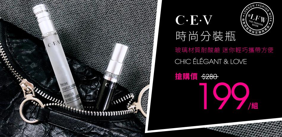 CEV 品牌周美妝聯賣★ 全館五折起
