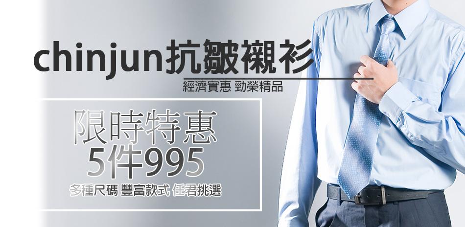 頂級抗皺舒適襯衫任選5件995