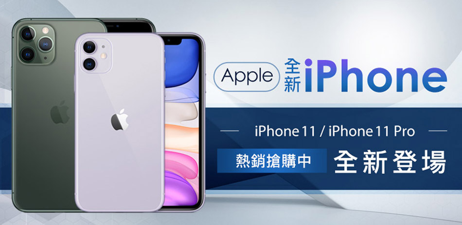 倒數搶購 iPhone11搶便宜趁現在
