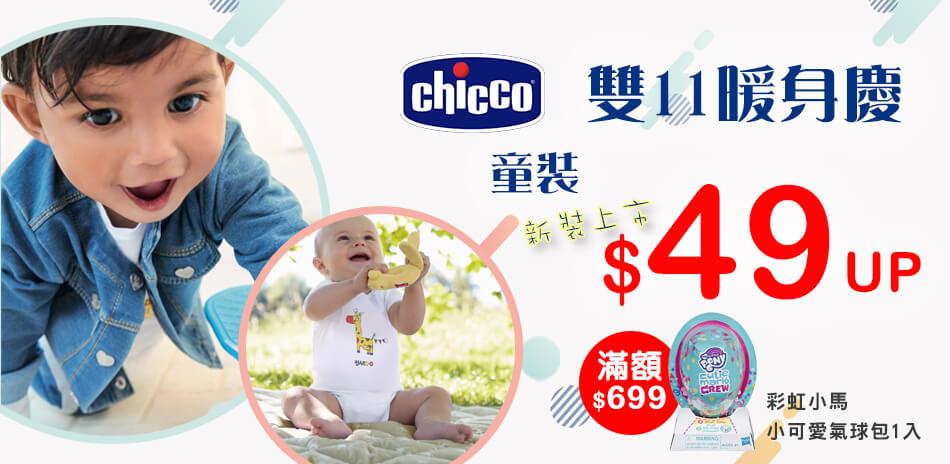 [雙11暖慶] chicco童裝新裝搶先購!