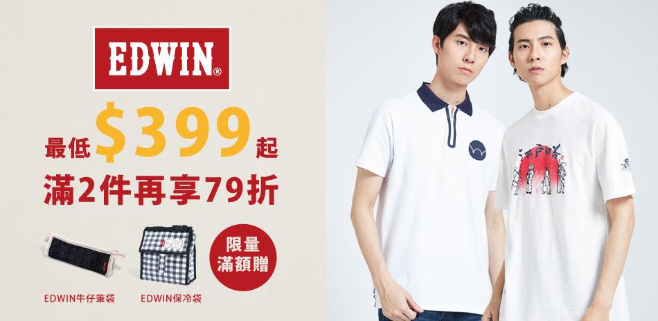 EDWIN 熱銷上衣最低$399起滿2件再79折