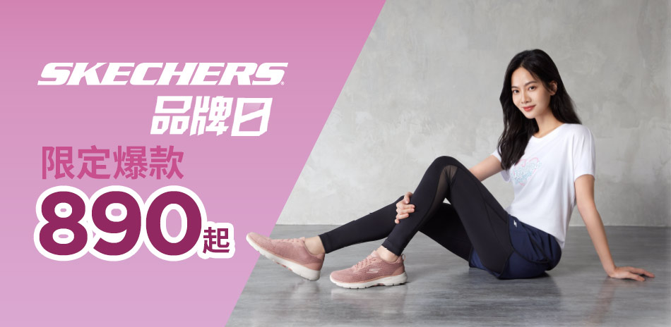 SKECHERS品牌日爆款890起