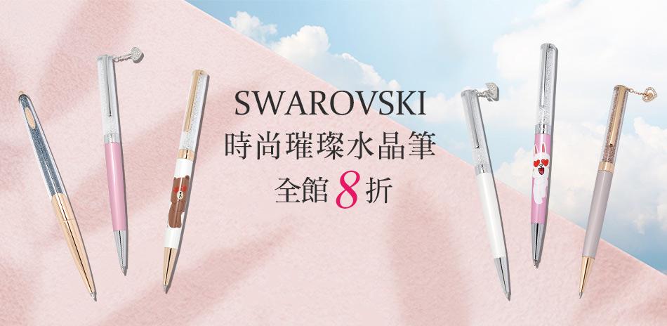 SWAROVSKI時尚璀璨水晶筆8折