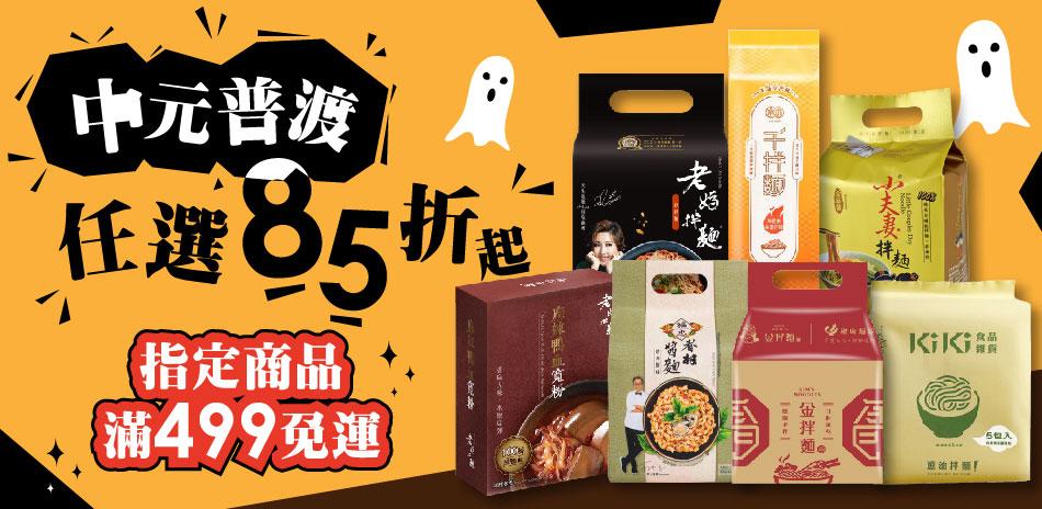 中元普渡 拌麵任選85折起 499免運!