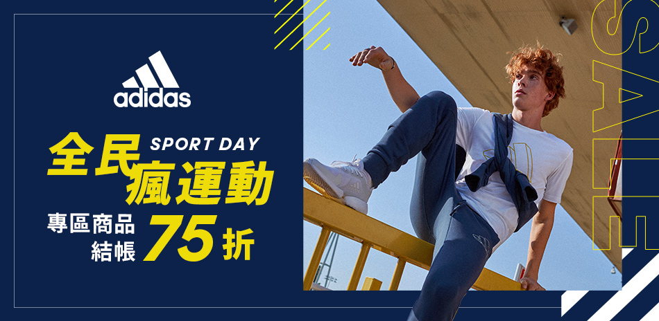 adidas 全民瘋運動 結帳即享75折