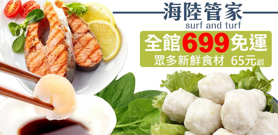 海陸管家新鮮食材↘任選699免運