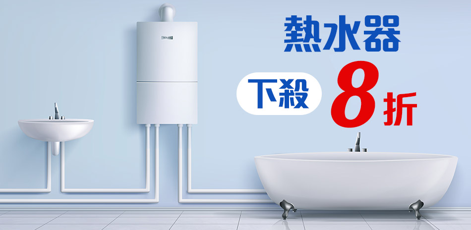 【熱水器 精選品牌】歡慶週年!限時下殺8折