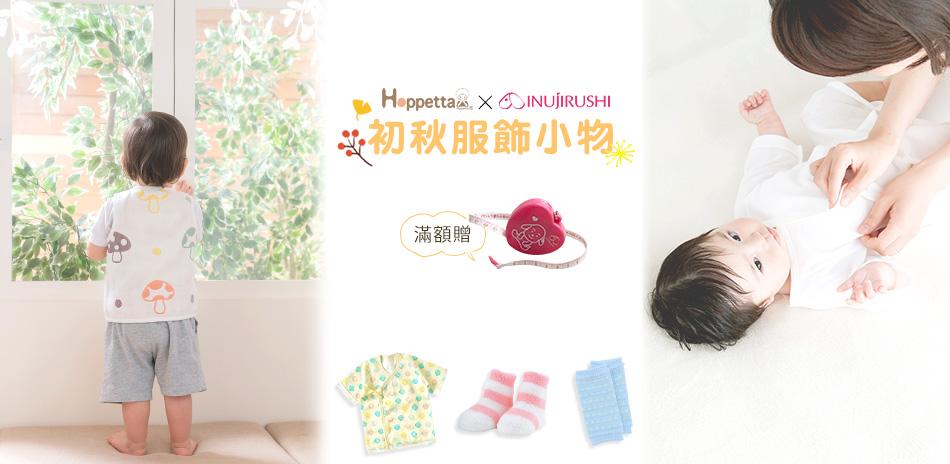 Hoppetax日本犬印 初秋服飾432起