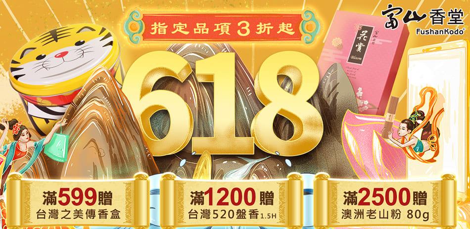618年中慶!富山香堂3折起  滿額送超贈點!