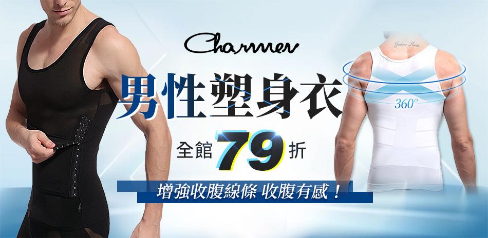 Charmen增強收腹線 男性塑身衣全館79折