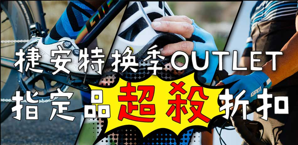 GIANT|OUTLET 4折