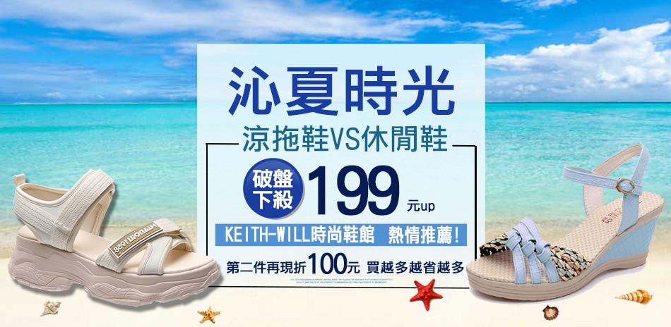 韓國美鞋K.W涼鞋大賞199起!2件再折100