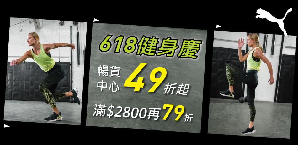 PUMA年中慶49折起滿2800打79折