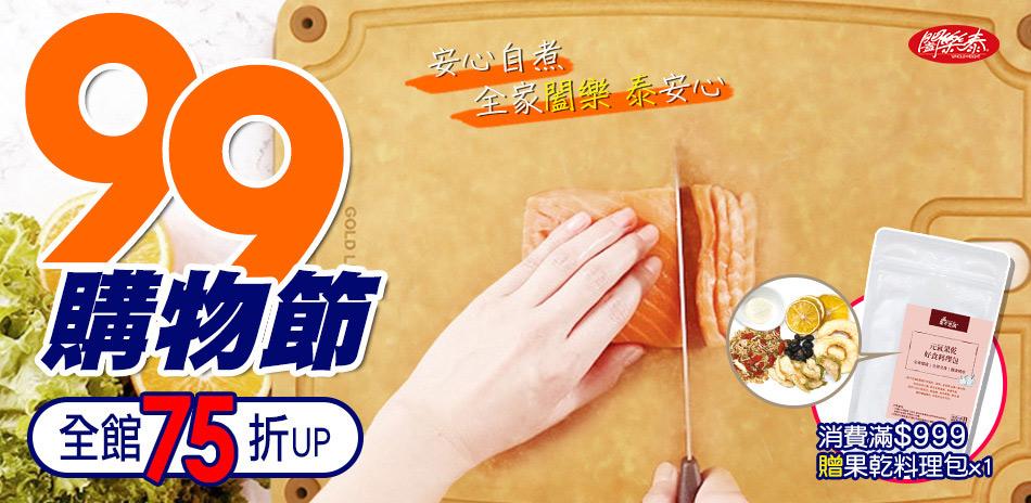 闔樂泰 餐廚用品 全館75折起 滿額再送果乾