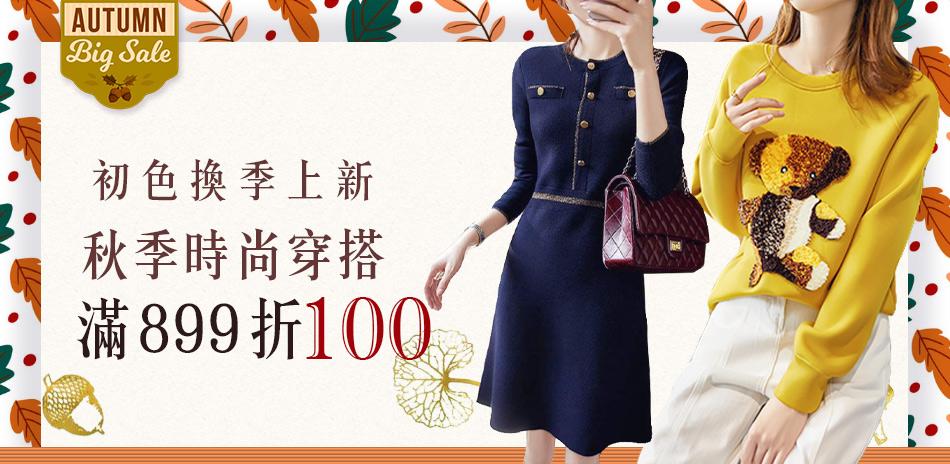 初色 秋季時尚穿搭 滿899折100