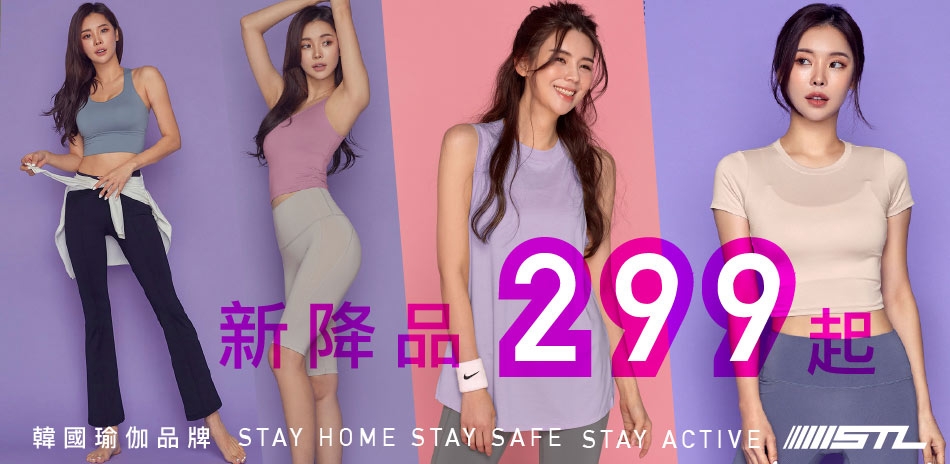 STLyoga韓國瑜珈 最低299 新品限時降
