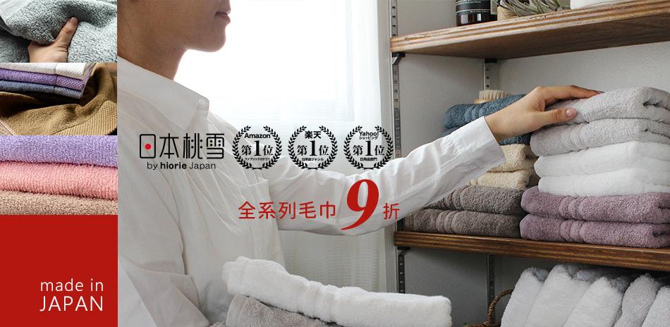 日本桃雪 日本製純棉毛巾 9折!