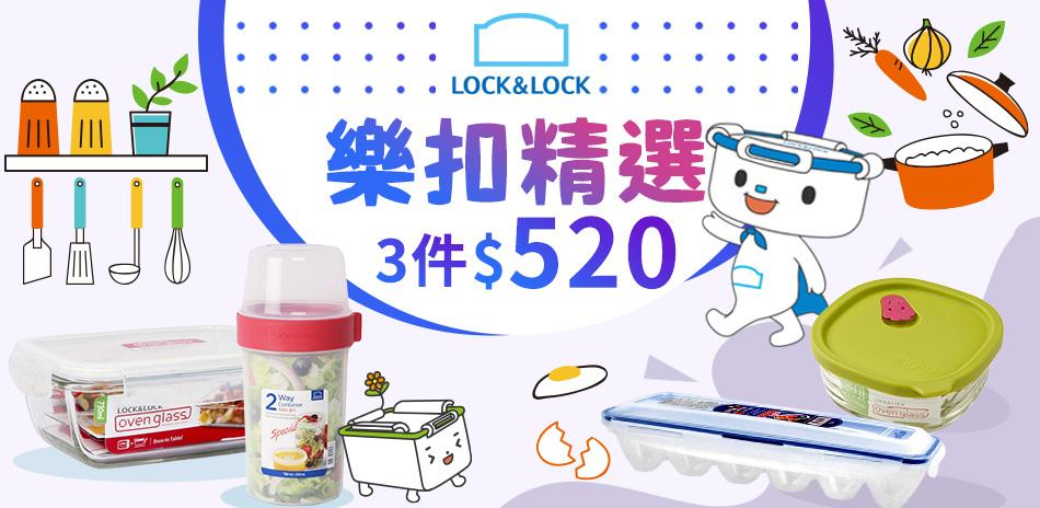 樂扣樂扣夏日特賣會 保鮮盒/水壺任選3件520元