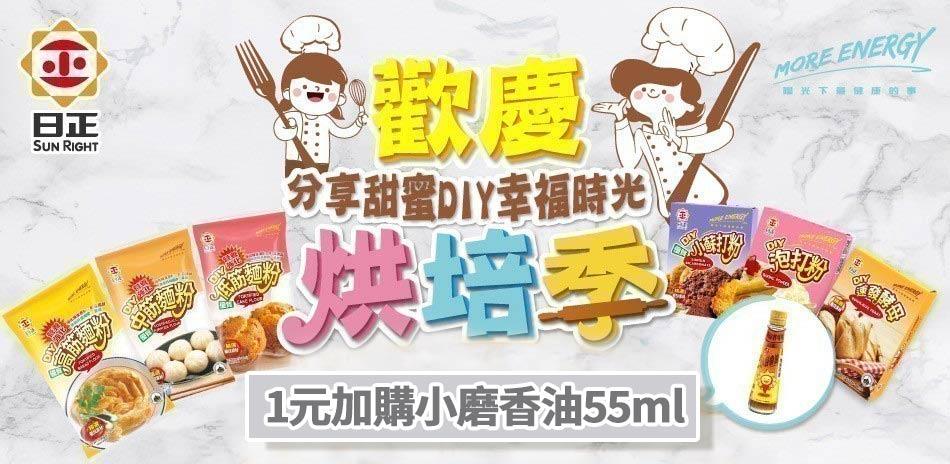 日正食材 1元加購小磨香油!