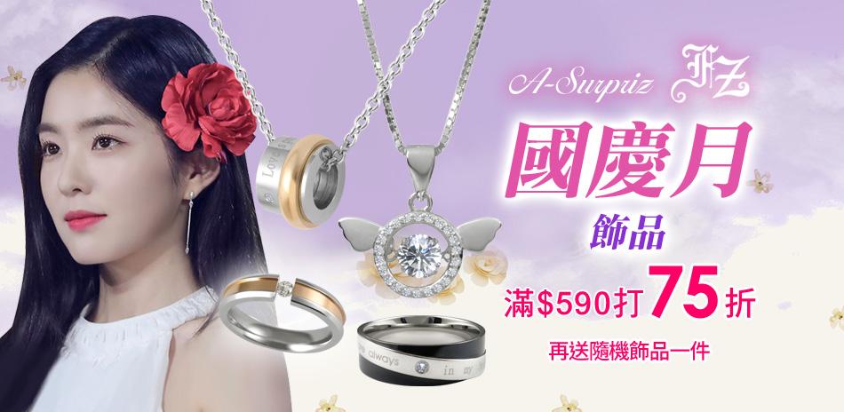 A-Surpriz+FZ國慶飾品滿590打75折