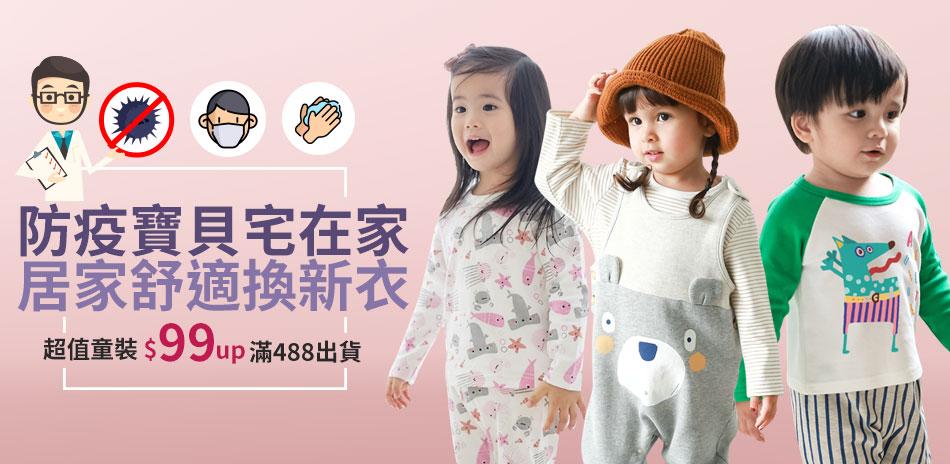 baby童衣-防疫宅寶貝換新衣-超值童裝99up