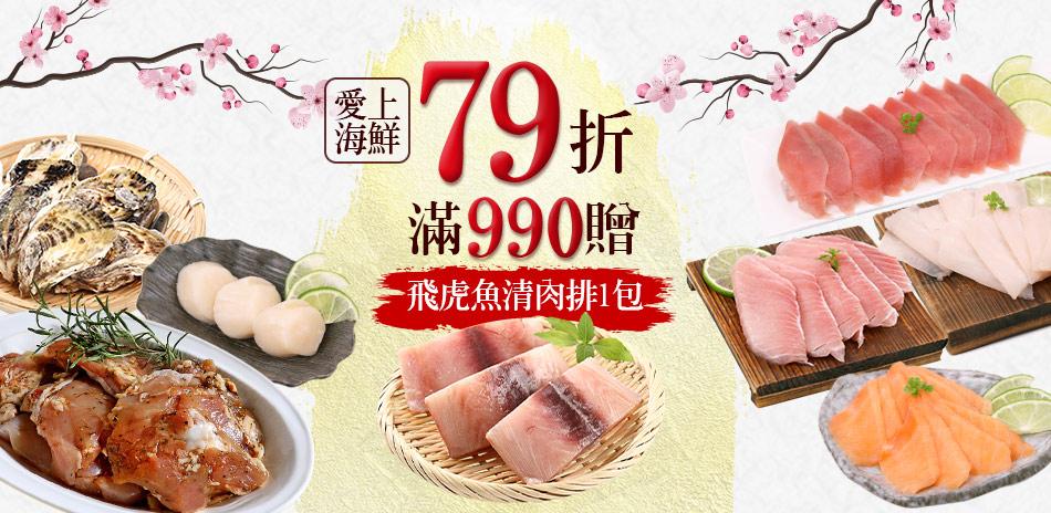 愛上美味生鮮 滿990贈野生飛虎魚清肉1盒!